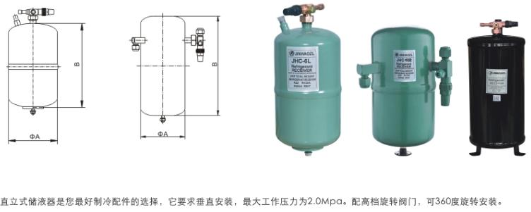 立式储液器.png